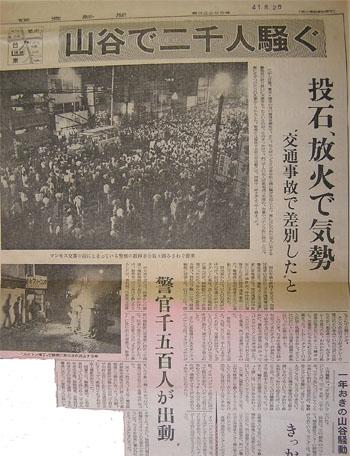 yomiuri19660822