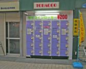 fukusi-coinlocker051222