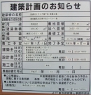 kenchiku-plan
