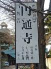 entsuji-bord