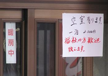fukushi-kangei060309