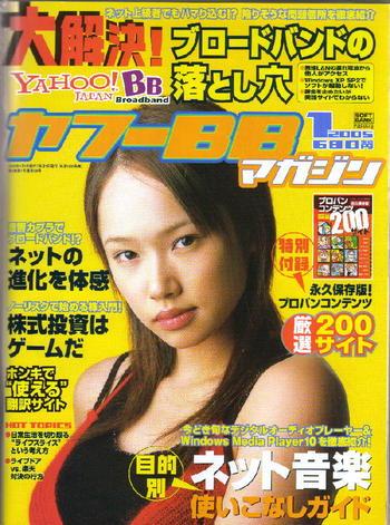 YahooBBmagazine.jpg