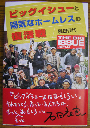 big-issue