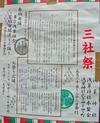 sanja-harigami050512-2