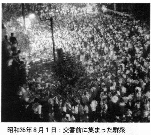 山谷労働センター 「30年のあゆ...